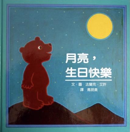 《蘇菲說故事》 202 月亮,生日快樂