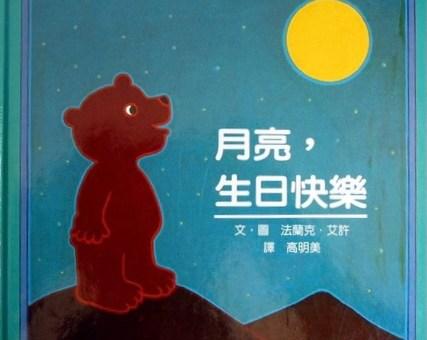 受保護的內容: 《蘇菲說故事》 202 月亮,生日快樂