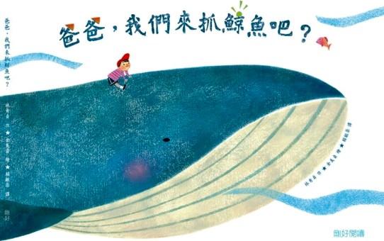 《蘇菲說故事》209 爸爸,我們來抓鯨魚吧