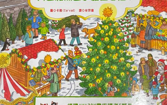《蘇菲說故事》223 我最愛的聖誕節