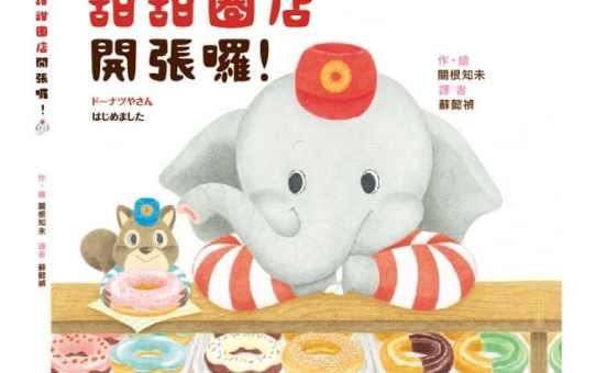 《蘇菲說故事》244 甜甜圈店開張囉!