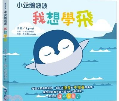 《蘇菲說故事》266 小企鵝波波我想學飛