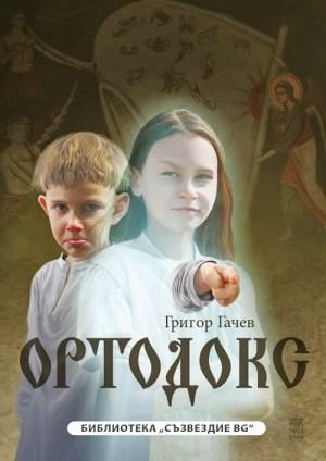 "корица на ""Ортодокс"""