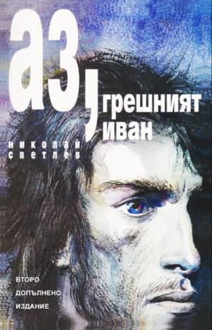 """корица на """"Аз, грешният Иван"""""""