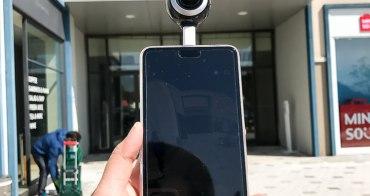 好物開箱 360度全景照片一把照 輕薄短小好攜帶全景相機 LyfieEye 來飛眼360全景攝錄機-全球領先創新VR 產品