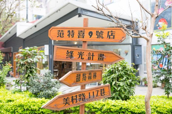 台中美術館區新亮點 綠光計畫 自來水公司舊宿舍變身文創景點
