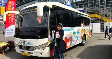 道地釜山半日遊 觀光巴士每日兩班還不到600元 免報名即可上車 釜山車站前 BusanBusTour