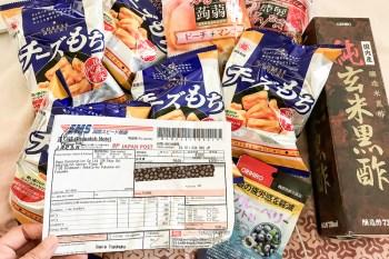 日本好物直送八十多國 DOKODEMO好物自己買 代購掰掰 詐騙不要來