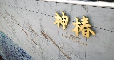 金刀比羅宮煉獄之後的小確幸 資生堂神椿 花見幸福冰淇淋 Shiseido Parlour 日本最難抵達咖啡廳