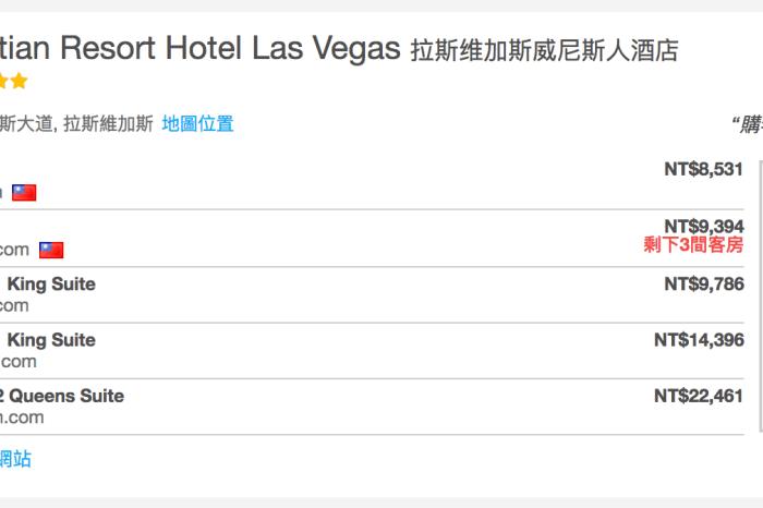 去美國賭城比清境農場便宜 訂房比價實用推:hotelscombined