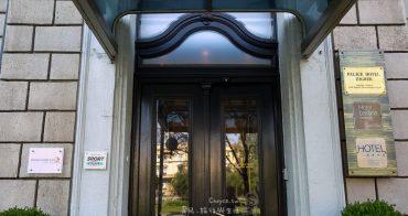 克羅埃西亞自助 首都市中心住宿唯一推薦 Palace hotel Zagreb 宮殿飯店 免費上網