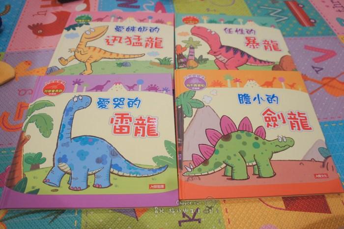 親子共讀 『小恐龍』情緒繪本