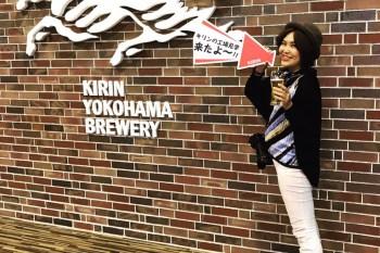 來去橫濱 Kirin發源地 免費參觀還暢飲Beer 橫濱麒麟啤酒工廠參觀見學 一番搾りうまさの秘密体感ツアー