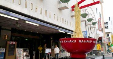 Ra-Haku 新橫濱拉麵博物館 昭和風情滿喫 九家人氣拉麵也滿喫的秘訣