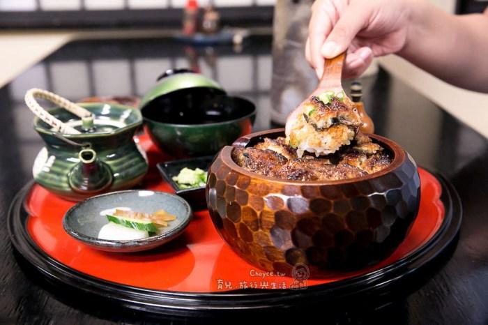 難忘好滋味豐川鰻魚飯 曾我之軒 土用丑之日要吃鰻魚補充元氣喔 名古屋市鰻魚三吃示範影片