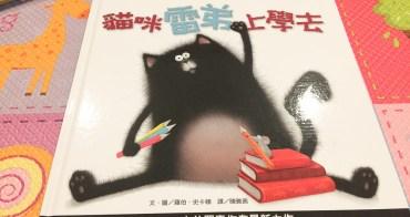 親子共讀 『貓咪雷弟上學去』 小天下出版 生活教育