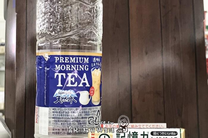 透明奶茶是哪招?記憶力口香糖好吃嗎?!