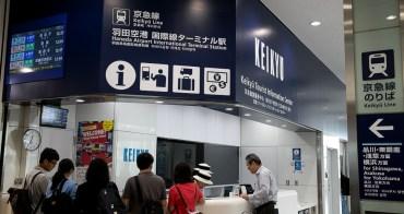 東京最省交通票券這樣買 羽田機場商城走透透,Robohon超迷你機器人隨身當嚮導