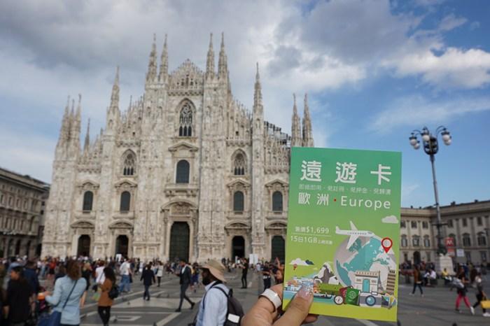 歐洲上網遠遊卡旅遊七國必備出國隨時都能上網荷蘭德國意大利西班牙希臘冰島法國