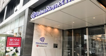 推薦名古屋住宿 車站旁大和Daiwa Roynet飯店 地理位置絕佳 前往樂高與磁浮鐵道館,機場最方便