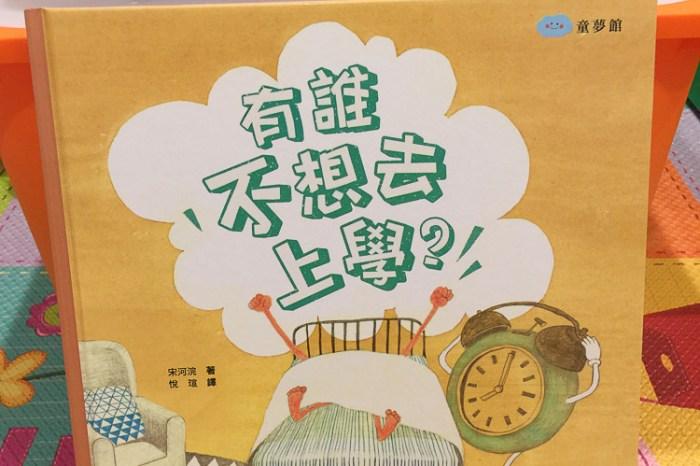 『有誰不想去上學』 童夢館 韓國翻譯繪本 親子共讀 生活教育