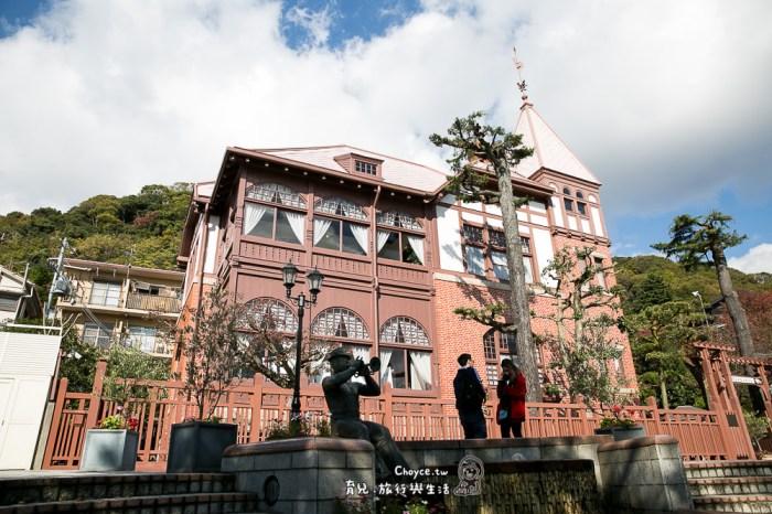 神戶異人館 北野坂漫步 最美星巴克 最浪漫的神戶一條街
