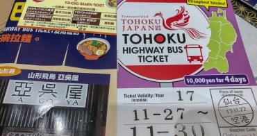 造訪東北秘境,搭東北高速巴士超舒適又便宜方便 直達會津若松,米澤,山形縣鶴岡等