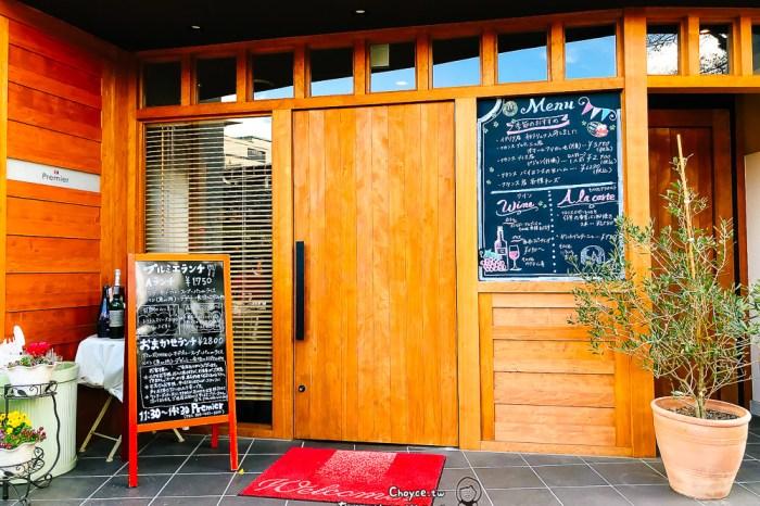 倉敷也能品嚐法國料理 1750円輕鬆價來嚐嚐 Premier 午間特惠價格,享受倉敷浪漫悠閒