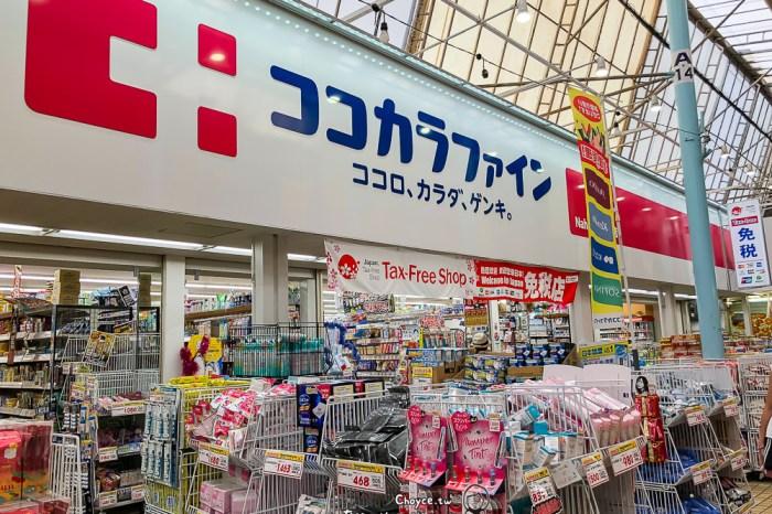 挑對地點 沖繩藥妝店出乎意料的好買  ココカラファイン 滿額退稅 超過額度再打折(2萬或3萬以上