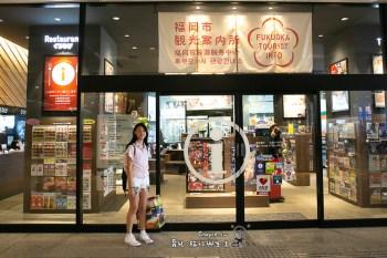 福岡美食就靠GURUNAVI 福岡市觀光案內所 JCB抽獎處