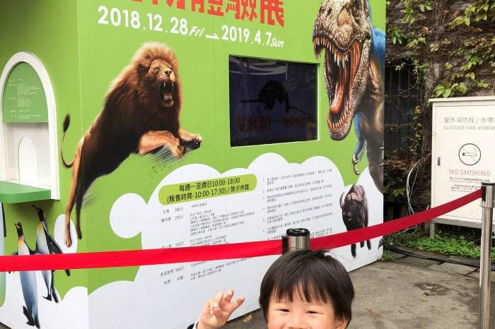 變變變!MOVE生物體驗展 日本最新教育互動樂園 「變身」成各種生物的體驗遊戲