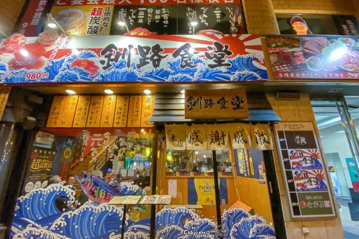 釧路食堂 在地人推薦的庶民美食居酒屋 整顆鮑魚380円 60分鐘喝放題980円 香蕉伴手禮也太特別!