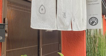 日進月步 川崎日進町超人氣Hotel 坐在浴缸裡看電視 Nisshin Geppo