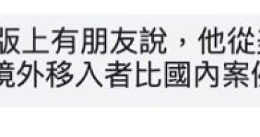 Shelter at home 居家檢疫 居家隔離 台灣怎麼追蹤?