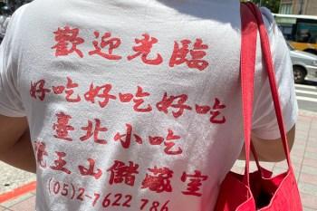 日本夯台灣到什麼程度?看看這亂七八糟T恤 6000円還居然秒殺 知名品牌做小籠包包?