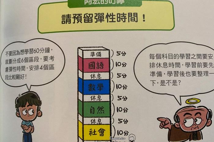 媽媽們的救星 看漫畫輕鬆學 快樂學習的方法 小天下出版