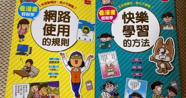放暑假小學生必看 看漫畫輕鬆學『網路使用的規則』 小天下出版