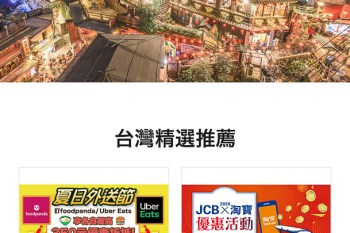 JCB信用卡最新優惠看過來 逛街外送採買 JCB信用卡讓你變身VIP