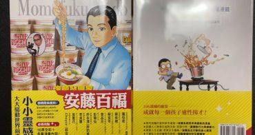 台灣出身世界十大名人泡麵發明家 安藤百福 漫畫版 遠流出版