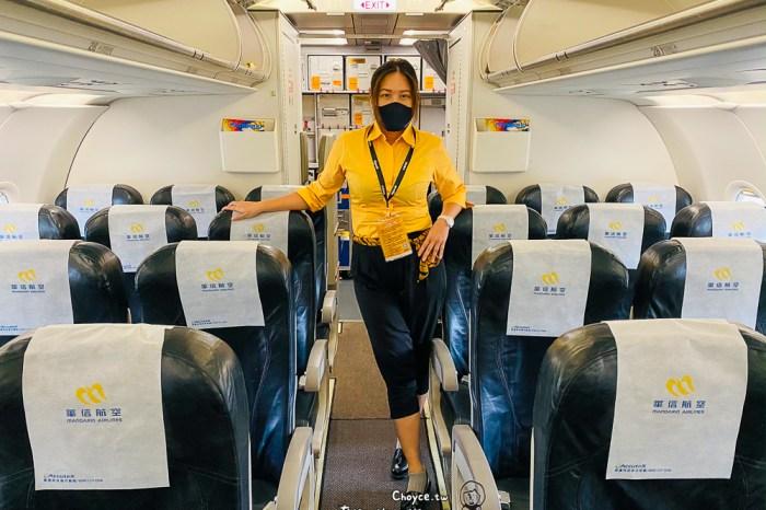 台虎航空職人體驗營2.0 空姐補習班大補帖 一日精華讓你更貼近航空夢