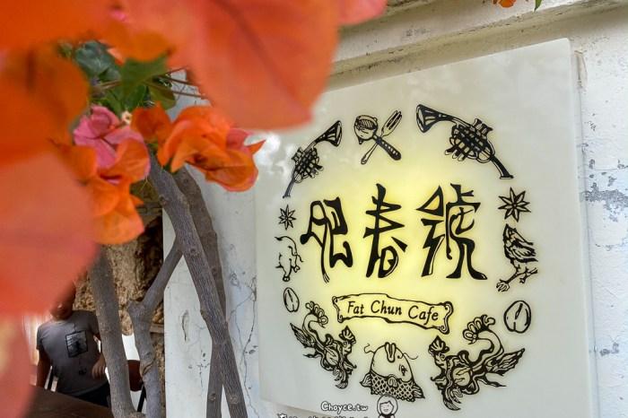 恆春正夯 廢墟風咖啡店 肥春號 草地音樂會 fatchun cafe