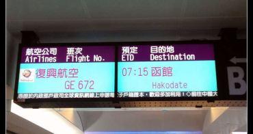復興航空開艙文 定期直飛函館、釧路、旭川、札幌新千歲空港、帶廣