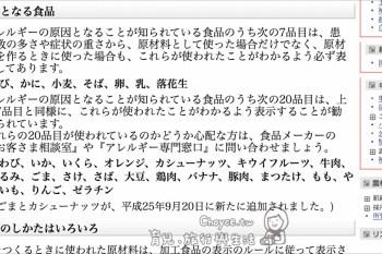(Choyce育兒經) 小兒抗過敏大作戰,日本農林省規定食品廠必須標明的25種容易過敏食物清單