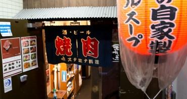 大阪燒肉在東京 大阪焼肉 ふたご 涉谷中央通商店街 はみでるカルビ 比臉盆還大一片燒肉四種吃法