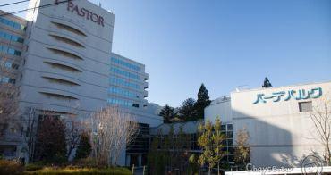 (日本岐阜縣) 日本三大名湯之一 下呂溫泉住宿推薦Pastor hotel ホテルパストール