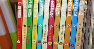 (小小孩愛閱讀) 漢聲中國童話(全12冊),送給台灣孩子最棒禮物