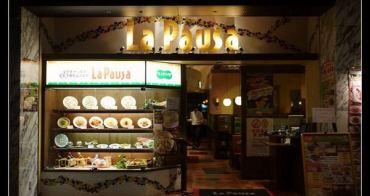 (日本) 東京汐留推薦美食 經濟又實惠 La Pausa 義大利餐館 (1480円吃到飽)