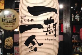 (旭川) 庶民美食大推薦 居酒屋 一期一會 炭焼あぶりや 一期一会 (いちごいちえ)
