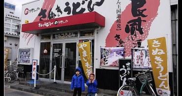 (日本) 高松美食推薦-さぬきうどん
