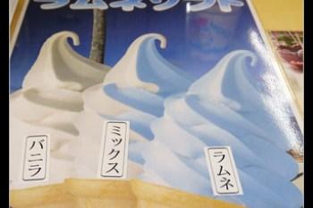 (箱根) 冰淇淋是藍色的? 猜猜是甚麼口味呢?!